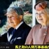 上皇、上皇后、6月11~13日京都訪問
