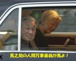 黒田清子さんのうちに行く天皇皇后