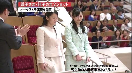 眞子さま・佳子さま2ショット オーケストラ演奏をご鑑賞その2