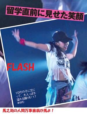 踊る佳子さまFLASH