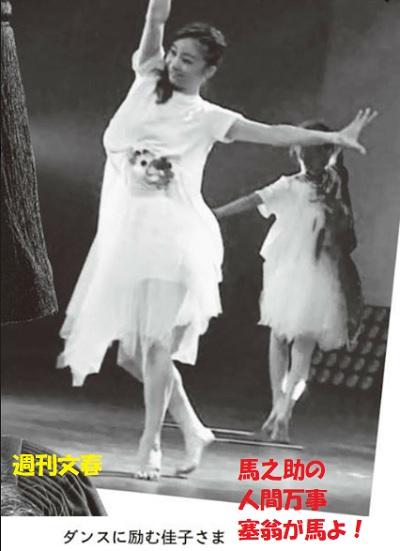 ダンスをする佳子さま