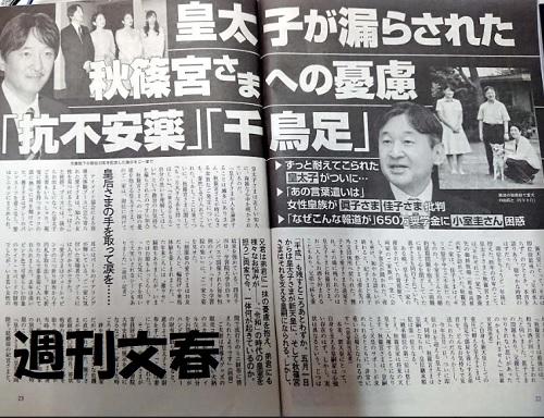 週刊文春4月25日号