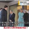 天皇陛下最後の外国首脳との面会・咳おさまり...公務に復帰
