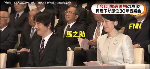 天皇30周年秋篠宮さま紀子さま