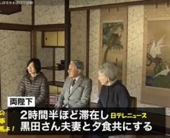 天皇皇后が黒田清子さんの自宅を訪問