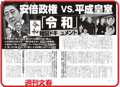 週刊文春4月11日号