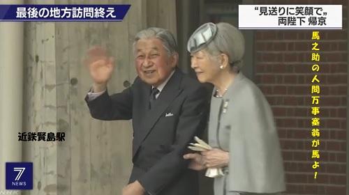 近鉄賢島駅天皇皇后