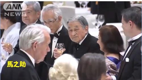 日本国際賞祝賀会天皇陛下
