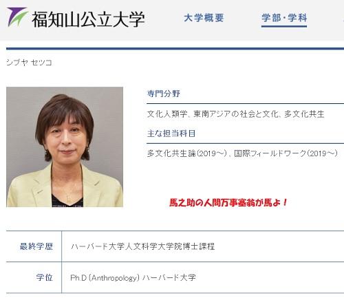 福知山公立大渋谷節子教授