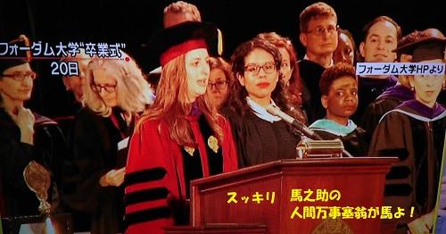 小室圭フォーダム大卒業式欠席優秀者表彰