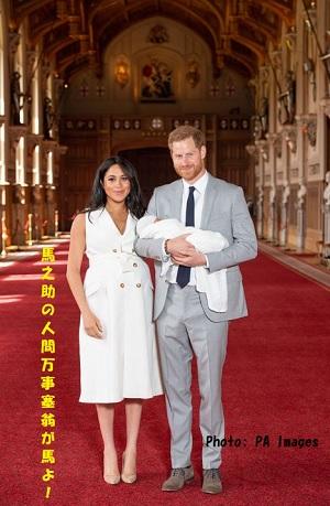 出産後赤ちゃんをお披露目メーガン妃とヘンリー王子