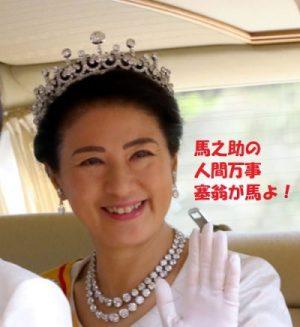 新皇后雅子さま晴れやか