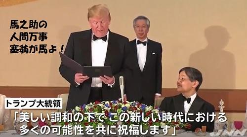 トランプ大統領スピーチ宮中晩さん会新天皇