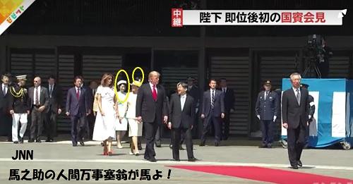トランプ大統領夫妻歓迎式典