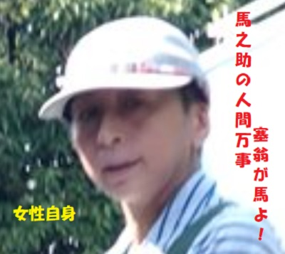 皇后のツイン妹小和田節子さん
