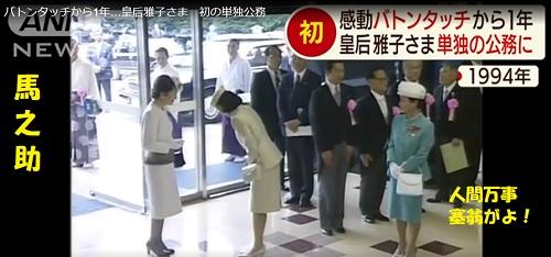 赤十字大会美智子皇后と雅子さま