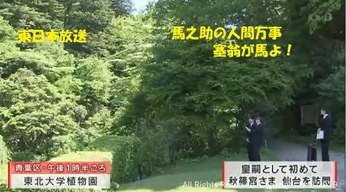 皇嗣となって初、秋篠宮さまは日本植物園協会の大会に出席するために仙台市を訪問