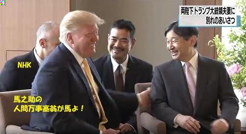 新天皇トランプ大統領と親しく歓談