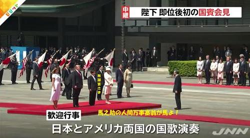トランプ大統領とメラニア夫人歓迎式典新天皇皇后雅子さま秋篠宮さま紀子さま