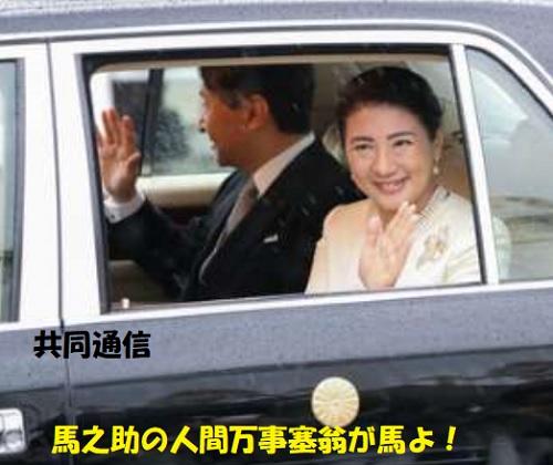 上皇上皇后に挨拶を終えた新天皇と新皇后雅子さま