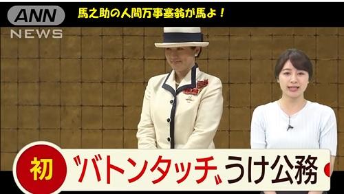 雅子さま美智子皇后から引き継いだ赤十字名誉総裁初出席