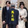 【追加写真・記事あり】皇嗣秋篠宮殿下と紀子さま鳥取入り
