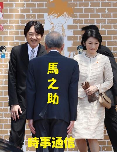 皇嗣秋篠宮殿下紀子さま鳥取訪問