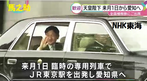 新天皇皇后雅子さま全国植樹祭で愛知へ