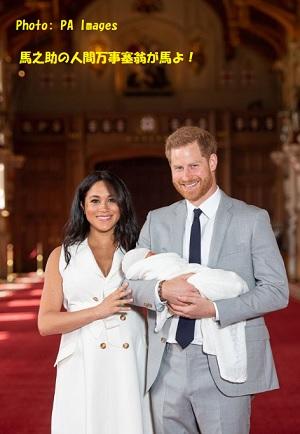出産後赤ちゃんをお披露目メーガン妃とヘンリー王子その2