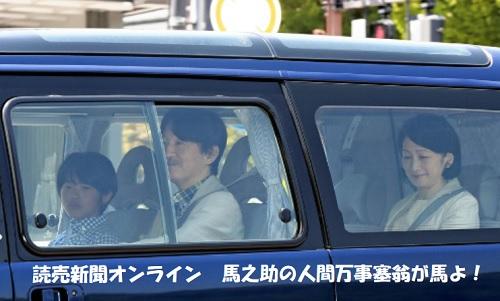 秋篠宮殿下紀子さま悠仁さま上皇上皇后と昼食