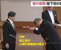 新天皇陛下令和初の春の叙勲親授式