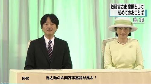 皇嗣秋篠宮殿下と紀子さまIN鳥取