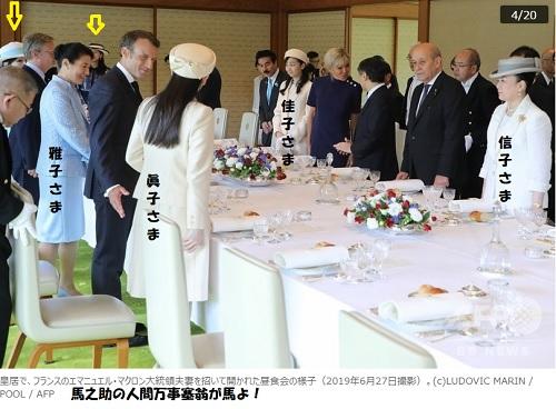 眞子さま佳子さま信子さまおご出席仏マクロン大統領夫妻との昼食会
