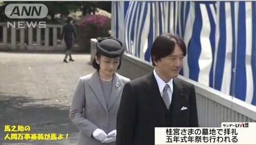 秋篠宮さま紀子さま桂宮5年式年祭墓参り