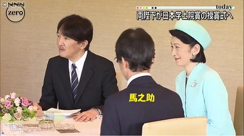 日本学士院賞お茶会秋篠宮殿下紀子さま
