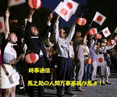 新天皇雅子皇后宿泊ホテル前で万歳三唱する一般市民