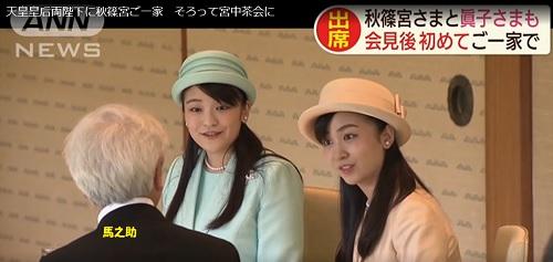 日本芸術院賞お茶会眞子さま佳子さま