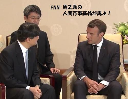 新天皇がマクロン仏大統領に即位に際して丁重な祝辞を謝意