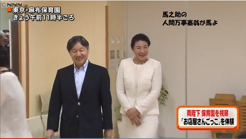 こどもの日の公務で保育園を訪問新天皇と雅子皇后