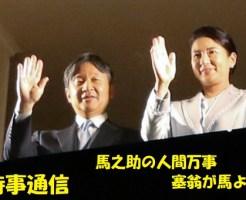歓迎する人たちに手を振って応えられる天皇、皇后両陛下=2019年6月1日夜、名古屋市中区