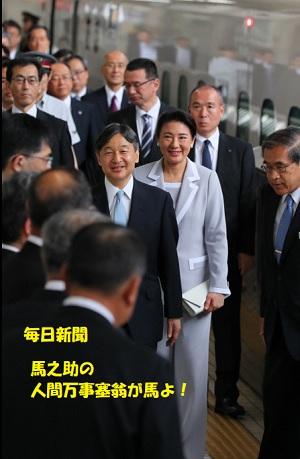 新天皇皇后雅子さま愛知県訪問へJR東京駅で2019年6月1日午前9時48分、長谷川直亮撮影