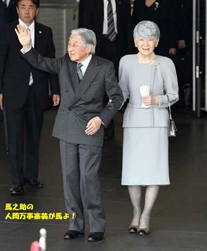 上皇上皇后京都で出迎えの人に手を振る