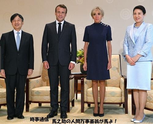 マクロン仏大統領夫妻と会見される新天皇、雅子皇后両陛下