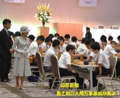 全国中学生将棋、天童で開幕 彬子さま迎える