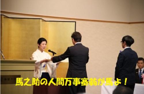 平成30年度久子さま日本水難救済会名誉総裁表彰式典