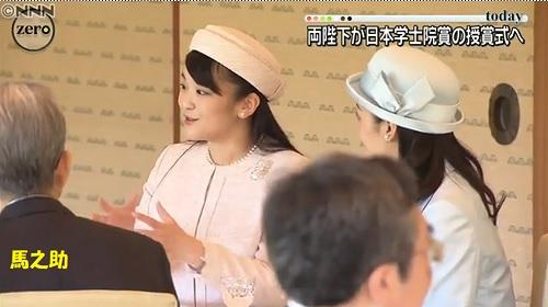 日本学士院賞眞子さま肥満佳子さま