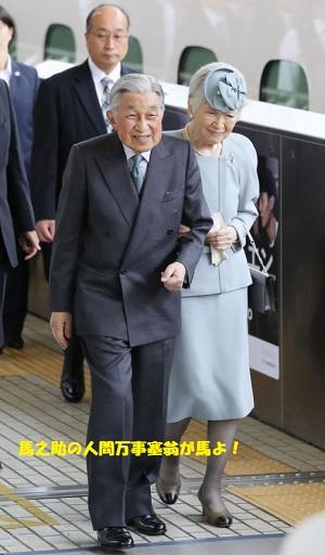 上皇上皇后が京都へ出発