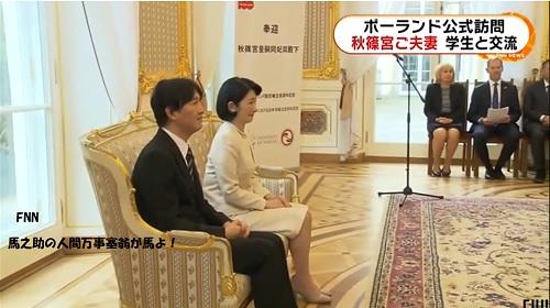 ポーランドの日本語を学学生と交流秋篠宮殿下と紀子さま