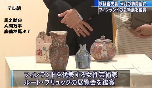 秋篠宮さま紀子さま訪問予定のフィンランド芸術家展覧会へ