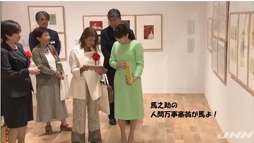 眞子さま、イタリア絵本原画展を鑑賞